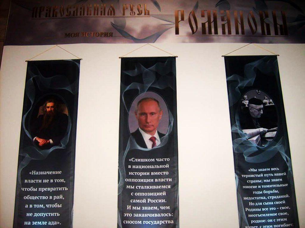Putin - filozof2