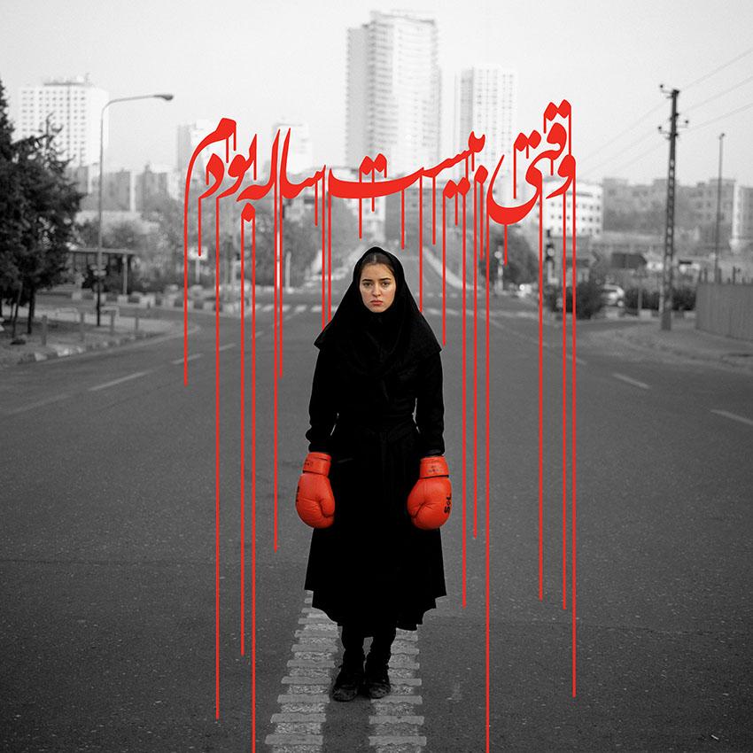 19 Newsha Tavakolian, Listen (Imaginary CD Covers), 2011
