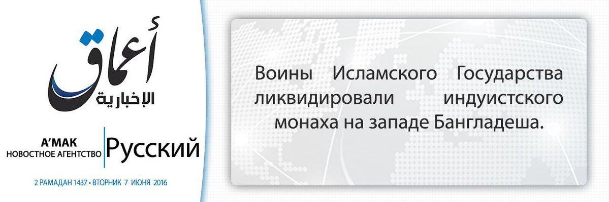 Amaq rosyjski